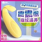 自慰跳蛋送潤滑液 情趣用品 自慰器 羞羞噠-震震蛋 10段變頻防水跳蛋-指紋 檸檬黃 遙控版