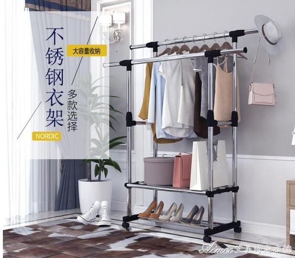 晾衣架 晾衣架落地伸縮不銹鋼行動簡易雙桿式室內涼衣服架子陽台掛曬衣架 艾美时尚衣橱 YYS