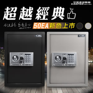 【守護者保險箱】(買大送小) 保險箱 保險櫃 50EA黑色+17E隨機