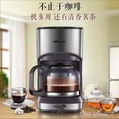咖啡機 家用全自動迷你美式小型滴漏式咖啡壺220V 新年禮物