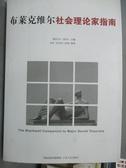 【書寶二手書T4/傳記_XEW】布萊克維爾社會理論家指南_喬治.瑞澤爾