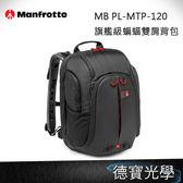 ▶雙11折300 Manfrotto MB PL-MTP-120 - 旗艦級蝙蝠雙肩背包 正成總代理公司貨 相機包 送抽獎券
