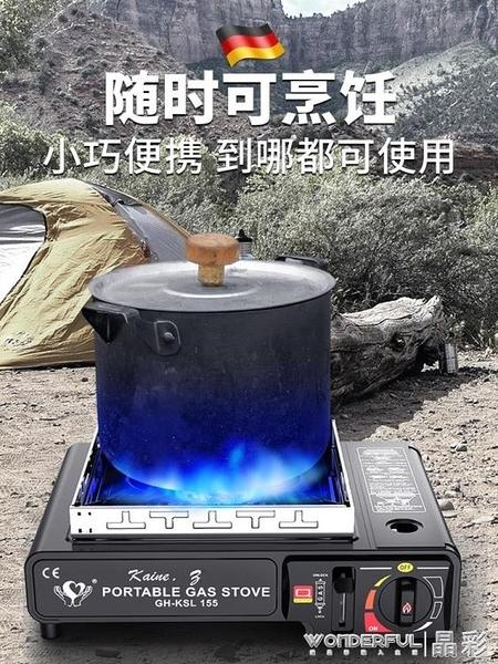 瓦斯爐 卡式爐戶外便攜式野外爐具小火鍋爐卡磁爐煤氣瓦斯卡氣卡斯燃氣灶 晶彩LX
