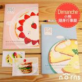 【Dimanche小熊隨身行事曆】Norns 迪夢奇 手帳 學習管理 行事曆 檸檬派 草莓