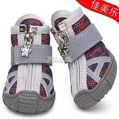 佳美樂品牌寵物鞋網料帶反光條夜晚清析可見狗狗鞋小中大型犬鞋子快速出貨