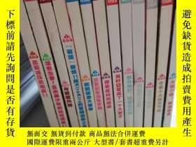 二手書博民逛書店COMIC罕見No.082、086、088、089、090、09