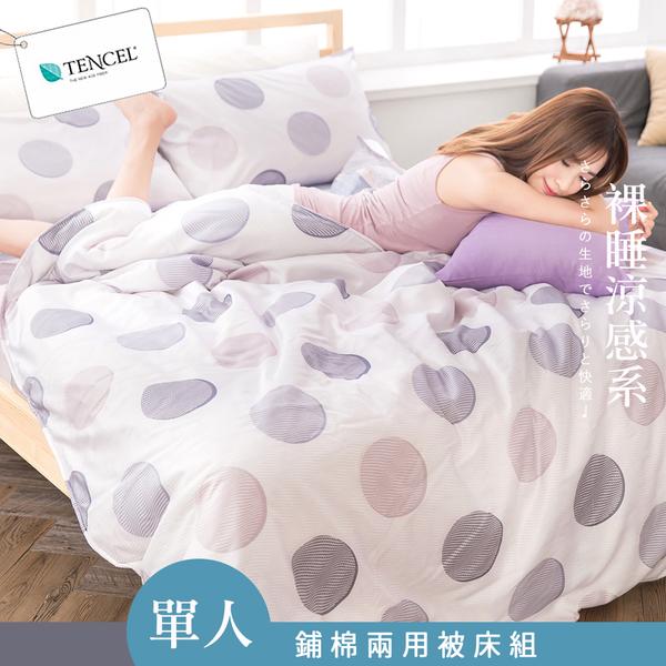 BELLE VIE 涼爽天絲 單人床包鋪棉兩用被三件組 (3.5x6.2呎) 波點狂歡
