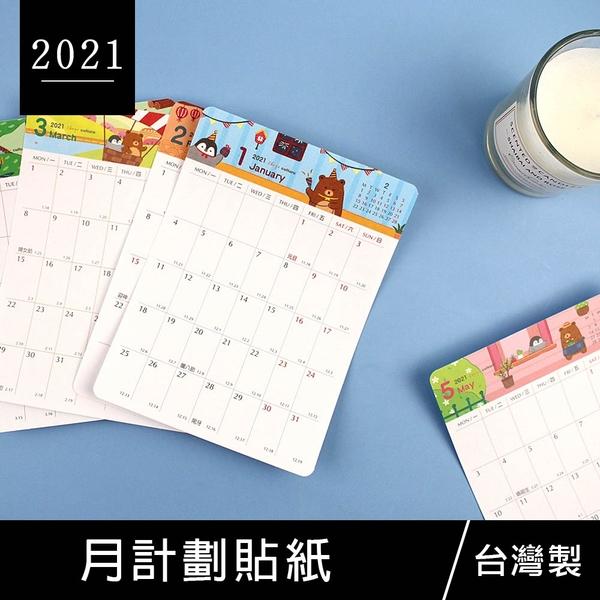 珠友 BC-50503 2021年月計劃貼紙/手帳貼紙/行事曆貼紙