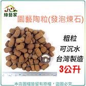【綠藝家】園藝陶粒(發泡煉石)3公升分裝包-粗粒 (可沉水.台灣製造)