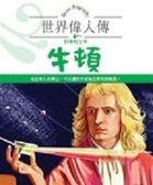 (二手書)科學的主宰牛頓-世界偉人傳