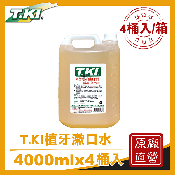 【T.KI】植牙漱口水4000cc (4入/箱) (內附壓頭*2)