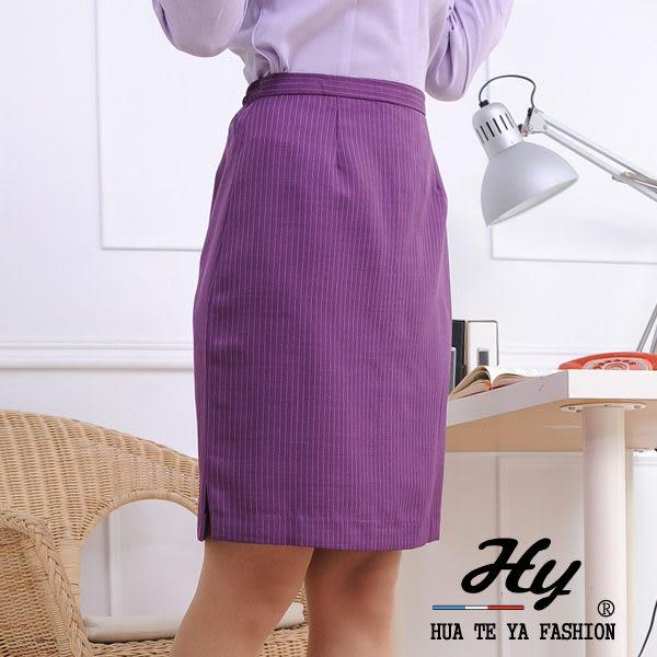 【大尺碼-HTY-13E-A】華特雅-亮眼活力OL辦公室女直筒裙子(葡萄白條紋)