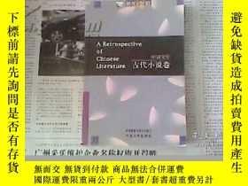 二手書博民逛書店漢英對照罕見中國文學書系 A retrospective of Chinese literature 古代小說卷奇