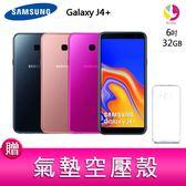 分期0利率 三星 SAMSUNG Galaxy J4+ (3G/32G)智慧型手機 贈『氣墊空壓殼*1』