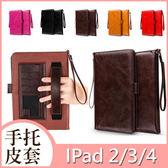 IPad 2 3 4 手拿 平板皮套 皮套 商務手拿 手托 插卡 智能休眠 皮革全包覆 保護套 平板套