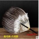 ( 鵝毛黑-孔明扇 ) 羽毛扇子 手工古風工藝扇諸葛亮孔明扇 中國風鵝毛扇折扇