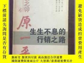 二手書博民逛書店罕見保險行銷叢書:行銷之神原一平【4】生生不息的行銷之路; 硬精