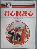 【書寶二手書T7/言情小說_MAW】君心似我心_莎拉葛爾文