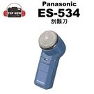 Panasonic 國際牌 ES-534 刮鬍刀 原廠公司貨 【台南-上新】