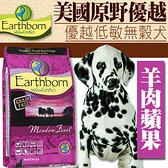 四個工作天出貨除了缺貨》美國Earthborn原野優越》羊肉蘋果低敏無穀犬狗糧12kg(限宅配)