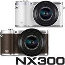 晶豪泰【24期零利率+免運】SAMSUNG NX300 + 20-50 mm 變焦 單鏡組 公司貨 送保護貼 Wi-Fi 觸控 螢幕
