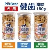 *WANG*【單罐】全犬種 Pet Best 健齒系列餅乾160g 三種口味 骨骼 維他命 牛奶鈣 營養 健康 安心