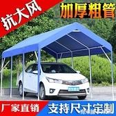 車棚汽車停車棚家用防雨防曬簡易擋雨棚戶外行動庫帳篷庭院遮陽蓬ATF「青木鋪子」