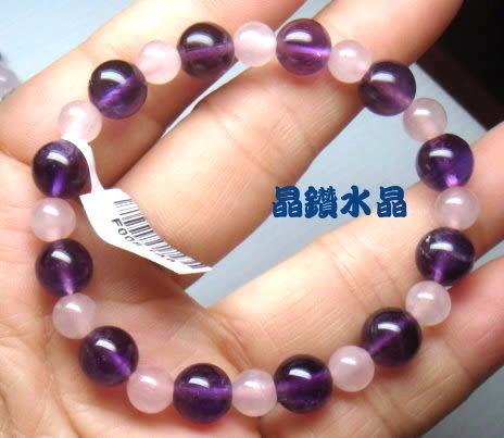 『晶鑽水晶』天然紫水晶手鍊搭配天然粉晶8mm手鍊~早期商品~光亮度超優A級
