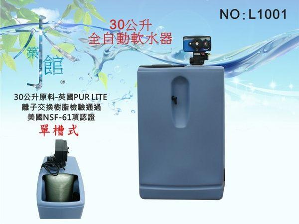 30公升全自動控制.軟水器.餐飲.濾水器.淨水器.飲水機.RO純水機.地下水處理(貨號L1001)