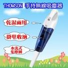 ^聖家^THOMSON 乾濕兩用手持無線吸塵器 TM-SAV16D