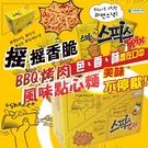 韓國 SPIX 搖搖香脆 BBQ 烤肉 ...
