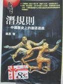 【書寶二手書T1/歷史_B62】潛規則-中國歷史上的進退遊戲_吳思