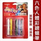 身體臉部彩繪筆(6色組)兒童萬聖節舞台表演[85087]
