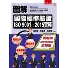 圖解國際標準驗證ISO 9001(2015實務)