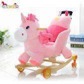 兒童音樂木馬搖馬嬰兒寶寶搖椅實木帶音樂搖搖車 女孩周歲交換禮物 歐韓時代