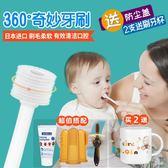 限時8折秒殺兒童軟毛牙刷日本進口嬰兒訓練幼兒兒童乳牙刷寶寶牙刷軟毛360度0-1-2-3-6歲
