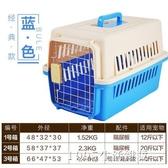 航空箱狗狗托運箱貓咪空運寵物箱大型犬貓籠子便攜外出貓箱子 1995生活雜貨NMS
