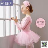 舞蹈服 兒童舞蹈服裝女童春秋季長袖幼兒練功服演出服衣服芭蕾舞裙 歐歐流行館