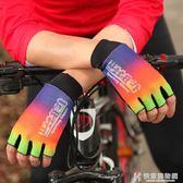 手套騎行薄款防曬透氣山地自行車單車戶外運動開車半指 快意購物網