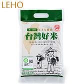 LEHO《嚐。原味》CAS驗證台灣好米1kg*4
