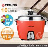 【TATUNG大同】10人份不鏽鋼內鍋電鍋-紅 / TAC-10L-DR