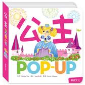 Pop up.2:公主(繪本故事系列P002)【立體書】