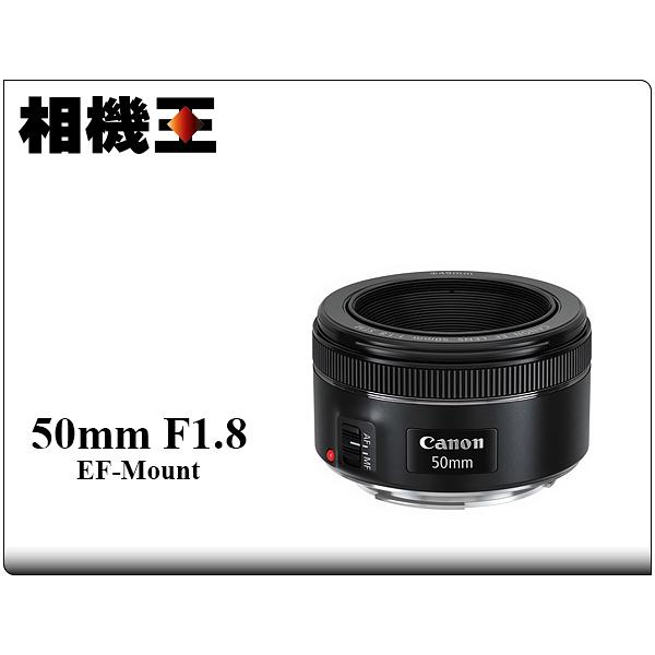 ★相機王★Canon EF 50mm F1.8 STM 公司貨