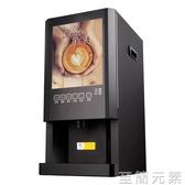 速溶咖啡機商用奶茶一體機全自動辦公冷熱多功能果汁豆漿機熱飲機WD 至簡元素