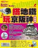 (二手書)搭地鐵‧玩京阪神【最新版】2015