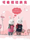 提拉米兔小兔子毛絨玩具布娃娃可愛兔子公仔婚慶小禮品兒童節禮物『優尚良品』