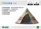   MyRack   日本LOGOS 印地安帳蓬 300 風格露營 炊事 客廳帳篷 露營  No.71806501