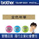 創意護貝標籤帶 brother 原廠 TZe-MP GG31 護貝標籤帶 (金色年華 12mm)