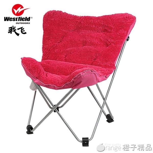我飛蝴蝶椅簡易休閒折疊椅懶人沙發椅靠背椅躺椅月亮椅QM    (橙子精品)