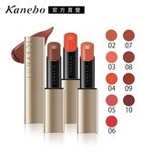 Kanebo 佳麗寶 LUNASOL魅力豐潤艷唇膏 3.8g(9色任選)